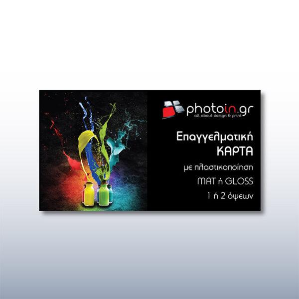 photoin_cards_2
