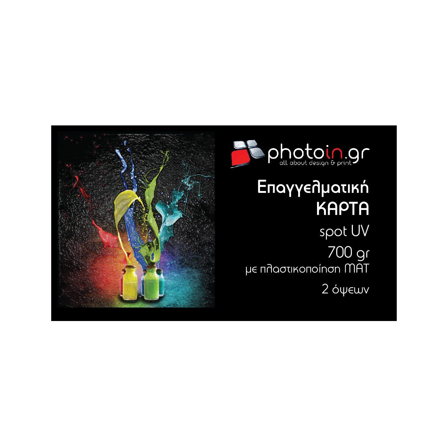 photoin_cards_UV_700gr