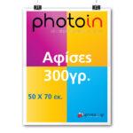 photoin_poster_300_50x70